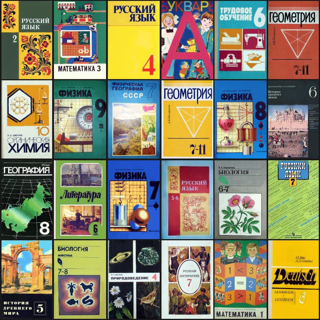 Картинки по запросу советские учебники