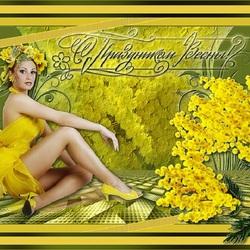 Пазл онлайн: С праздником весны!