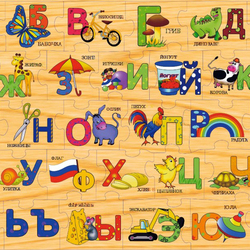 Пазл онлайн: Алфавит