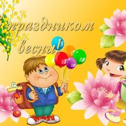 Пазл онлайн: Праздник весны