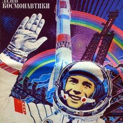 Пазл онлайн: День космонавтики!