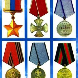 Пазл онлайн: Медали