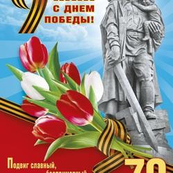 Пазл онлайн: 70-летие Победы