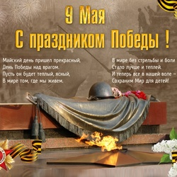 Пазл онлайн: С праздником Победы!