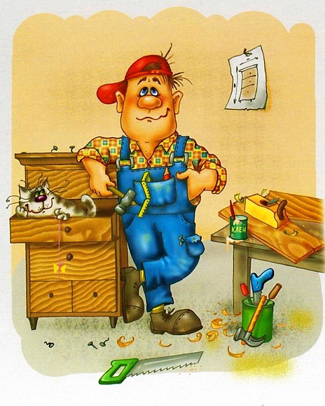 Смешные картинки про трудовика