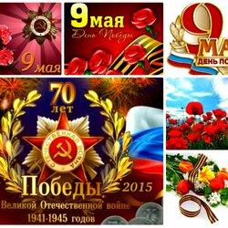Пазл онлайн: С Днём Победы!