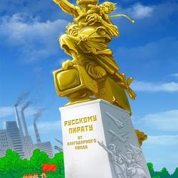 Пазл онлайн: Памятник пиратству