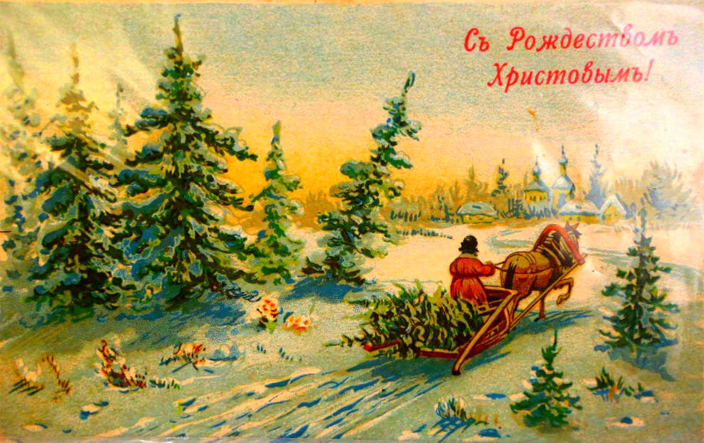 Открытки с рождеством христовым дореволюционные 8