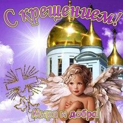 Пазл онлайн: С Крещением!