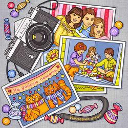 Пазл онлайн: Семейный альбом