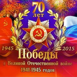 Пазл онлайн: День Победы