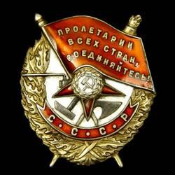 Пазл онлайн: Орден Красного Знамени