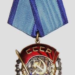 Пазл онлайн: Орден Трудового Красного Знамени