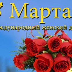 Пазл онлайн: 8 Марта