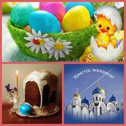 Пазл онлайн: С праздником Пасхи !