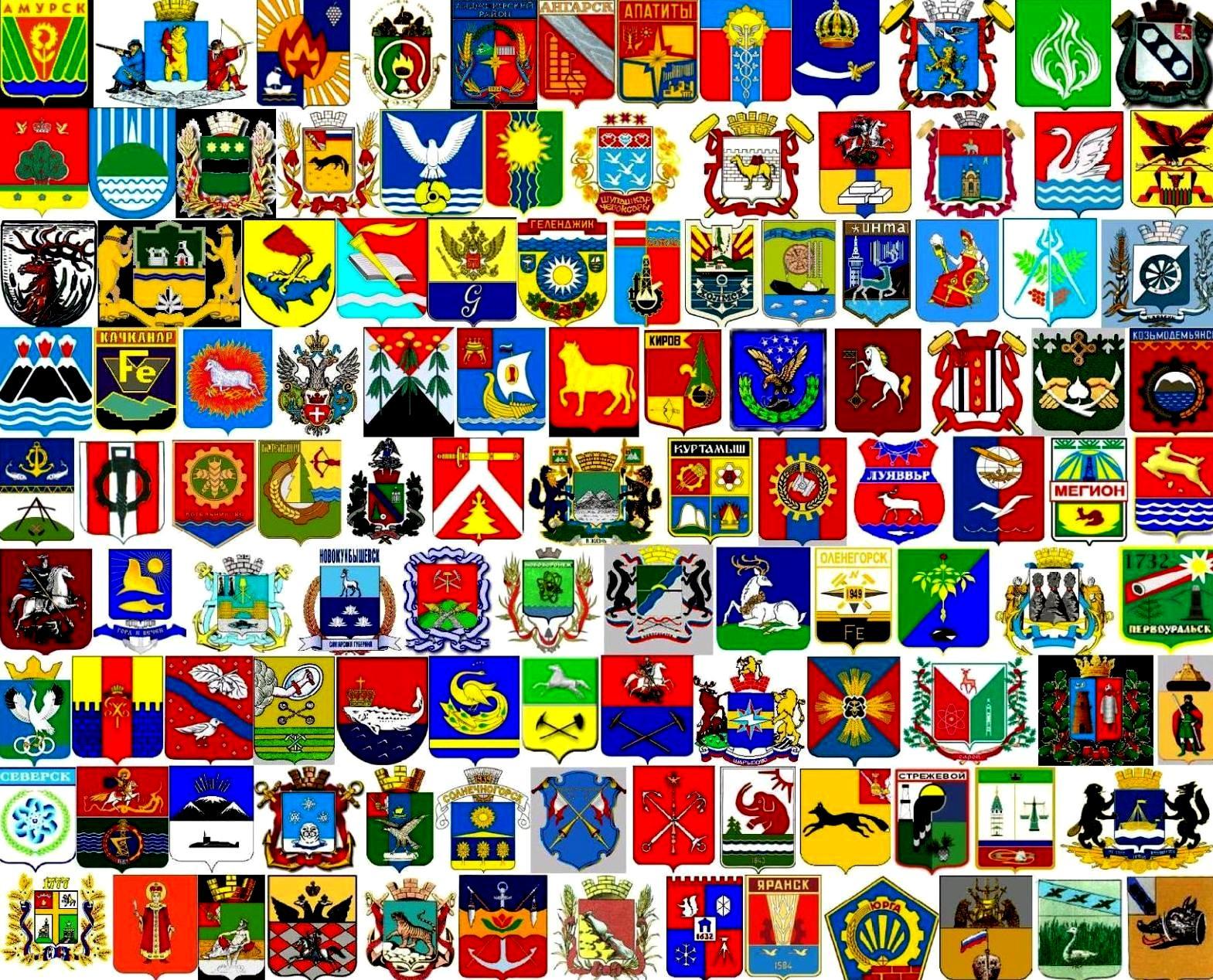 Гербы всех городов картинки