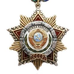 Пазл онлайн: Орден Дружбы народов