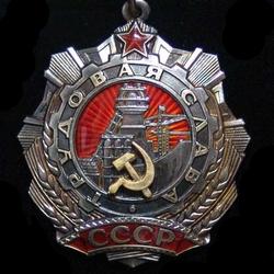 Пазл онлайн: Орден Трудовой Славы