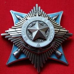 Пазл онлайн: Орден ''За службу Родине в Вооружённых Силах СССР''