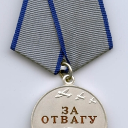 Пазл онлайн: Медаль ''За отвагу''