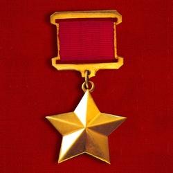Пазл онлайн: Медаль ''Золотая Звезда''