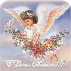 Пазл онлайн: С Днем Ангела!