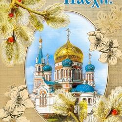 Пазл онлайн: С праздником Пасхи!