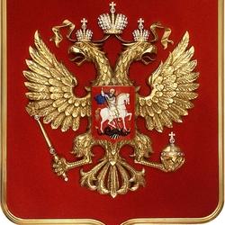 Пазл онлайн: Герб Российской Федерации