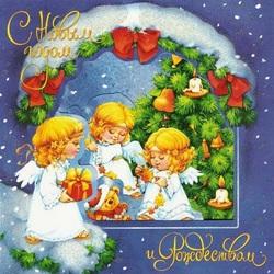 Пазл онлайн: С Новым годом и Рождеством!