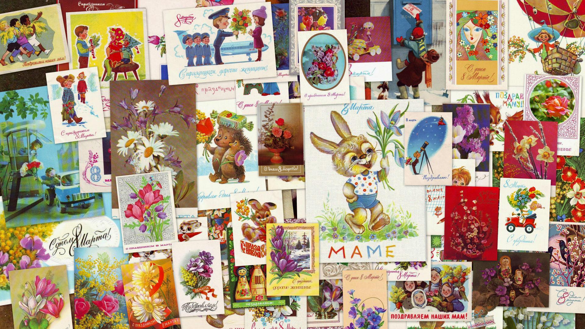 Коллаж открытки