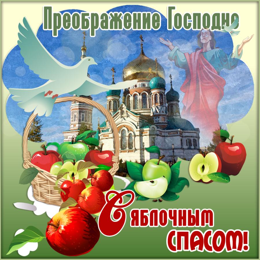 Открытка с преображением господним и яблочным спасом икона