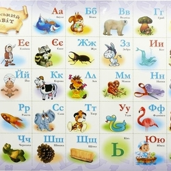 Пазл онлайн: Украинский алфавит