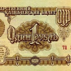 Пазл онлайн: Один рубль
