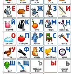 Пазл онлайн: Веселый алфавит
