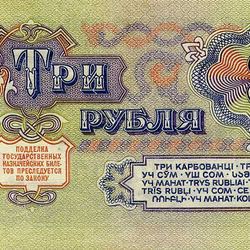 Пазл онлайн: Три рубля