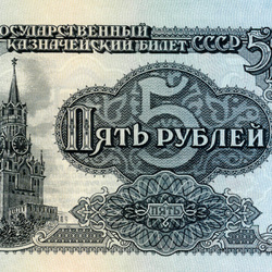 Пазл онлайн: Пять рублей