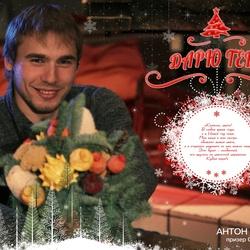Пазл онлайн: Антон Шипулин