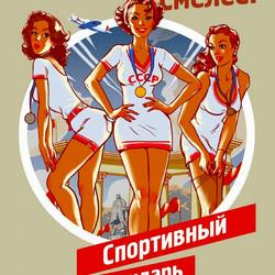Пазл онлайн: Олимпиада