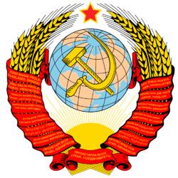 Пазл онлайн: Гeрб СССР