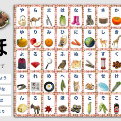 Пазл онлайн: Японская азбука