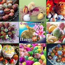 Пазл онлайн: С праздником Пасхи