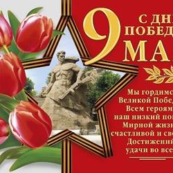 Пазл онлайн: С Днем Победы!
