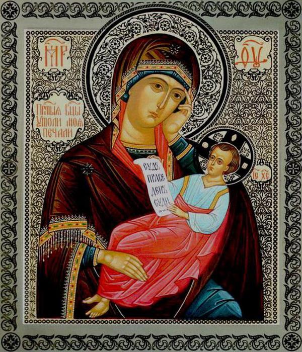 Открытки, открытка иконы божьей матери утоли мои печали
