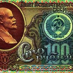 Пазл онлайн: Сто рублей