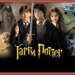 Пазл онлайн: Гарри Поттер и Тайная Комната