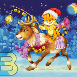Пазл онлайн: Тигренок -Дед Мороз