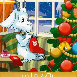 Пазл онлайн: Год козы. Январь
