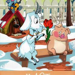 Пазл онлайн: Год козы. Март