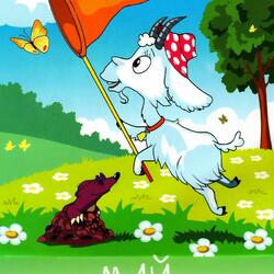 Пазл онлайн: Год козы. Май