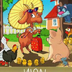 Пазл онлайн: Год козы. Июль